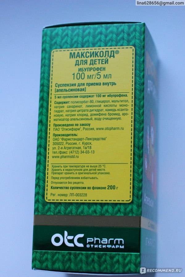 Максиколд для детей суспензия инструкция по применению