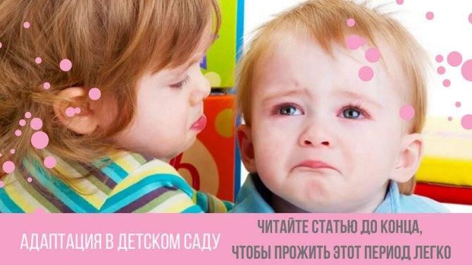 Адаптация ребенка к детскому саду. профилактика и лечение орви