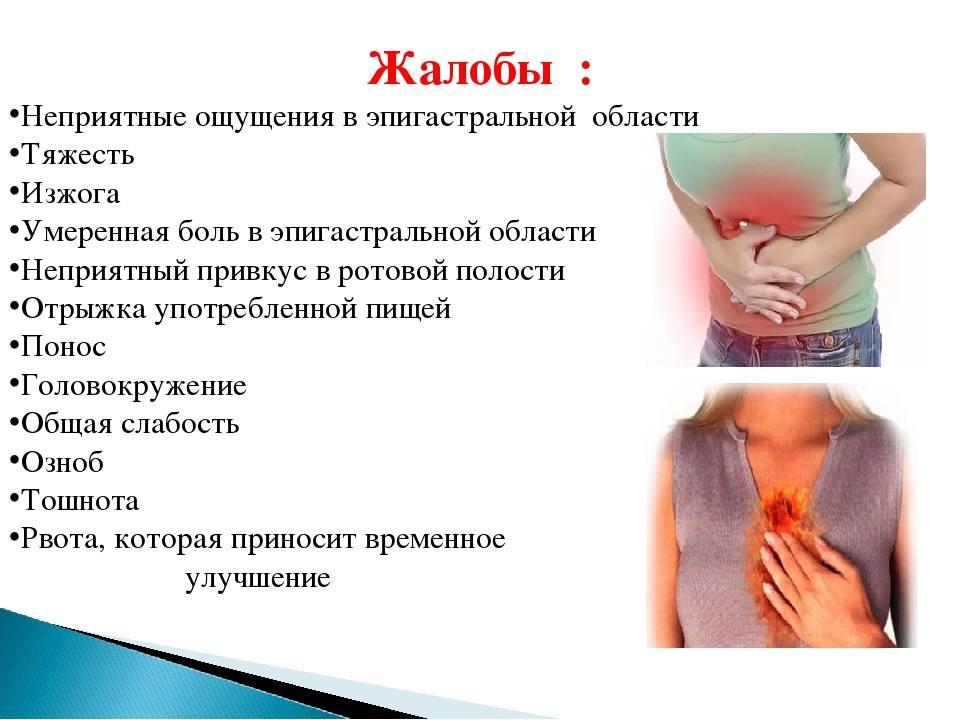 Рвота — симптом и защитный рефлекс организма. каковы причины рвоты?