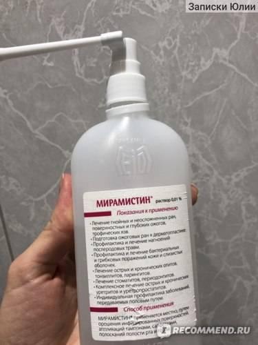 Хлоргексидин: инструкция по применению для полоскания горла у детей и промывания носа