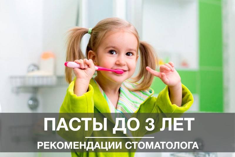 Как выбрать зубную пасту для своего ребенка