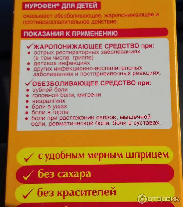 Нурофен® для детей
