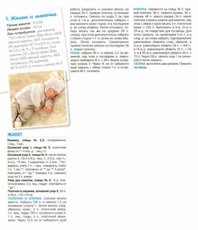 Вязаные комбинезоны для новорожденных — схема вязания и описание пошива лучших современных моделей (105 фото)