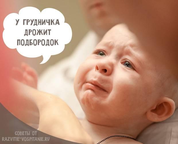 Дрожит подбородок при кормлении. почему трясется подбородок у новорожденного? какие меры предпринять.