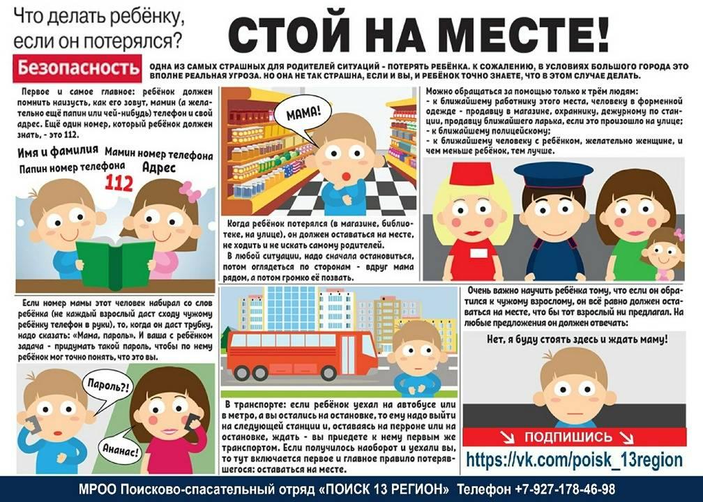 Действия родителей при пропаже ребенка и правила безопасности для детей - ребёнок.ру - медиаплатформа миртесен