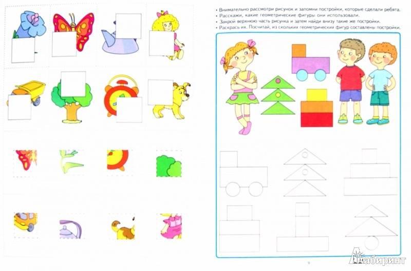 развивающие занятия для детей 3 – 4 лет: комплексные уроки дома