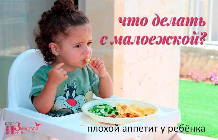 Ребенок плохо ест. 5 причин отсутствия аппетита у детей. плохой аппетит у ребенка