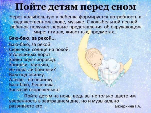 Успокаивающая музыка для младенцев для сна: колыбельные для грудничков до 1 года