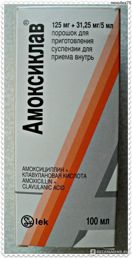 Оспамокс суспензия для детей: инструкция по применению сиропа в дозировке 125 и 250 мг