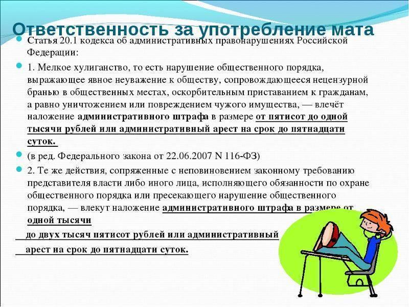 Ребёнок ругается матом: что делать? - полонсил.ру - социальная сеть здоровья - медиаплатформа миртесен