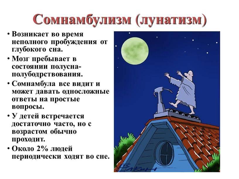 Сомнамбулизм. лунатизм. диагностика причин и лечение снохождения и сноговорения. ночная ээг при лунатизме