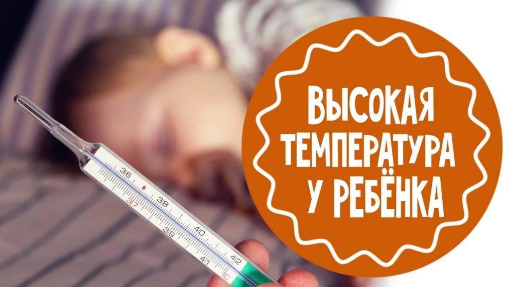 Температура 37,5 °с | ринза ®