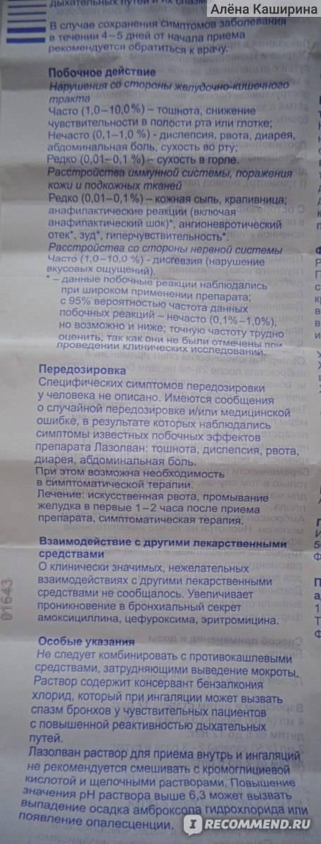 Декасан: инструкция по применениюсовременного препарата