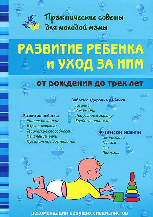 13 лучших книг по воспитанию детей