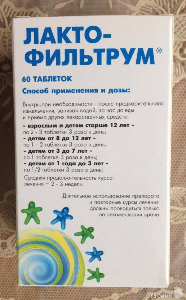 Сорбенты для детей при аллергии: список, названия, состав, принцип действия