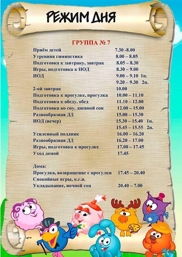 Конспект нод «режим дня» в подготовительной группе. воспитателям детских садов, школьным учителям и педагогам - маам.ру