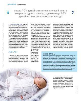 4 метода развития навыков самостоятельного засыпания и крепкого сна