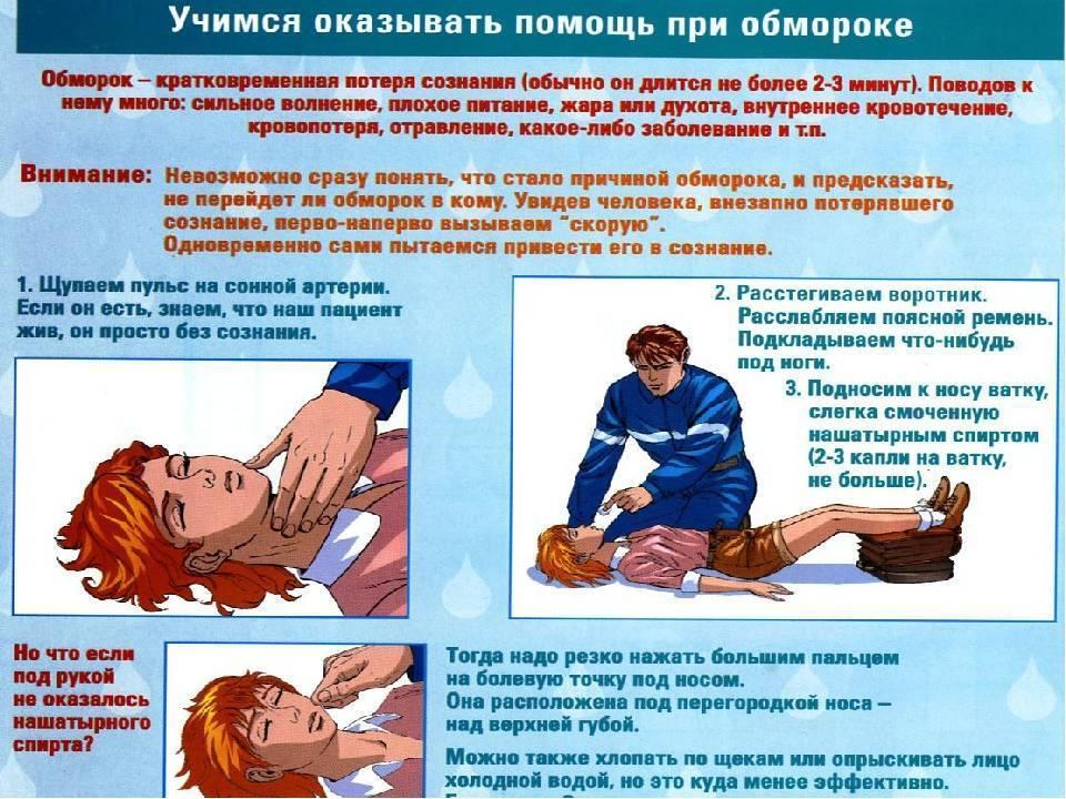 Обморок у детей: причины, неотложная помощь, предотвращение