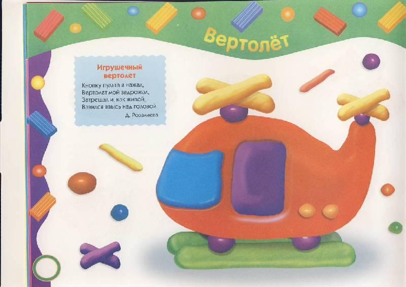 Пластилин, лепим из пластилина. поделки в младшей группе. воспитателям детских садов, школьным учителям и педагогам - маам.ру