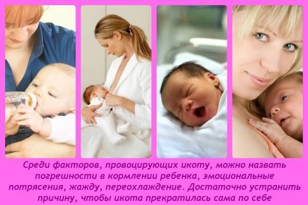 Новорожденный икает после кормления: что делать родителям?