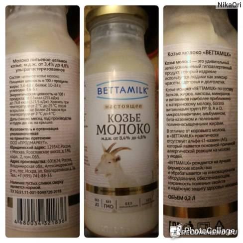 Козье молоко для грудничка: за и против. как вводить в рацион козье молоко для грудничка, основные правила прикорма - автор екатерина данилова - журнал женское мнение