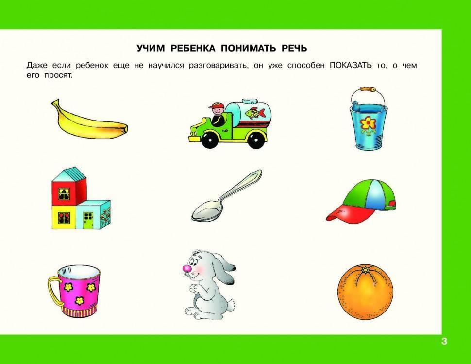 Нормы и особенности речевого развития детей в возрасте 3 – 4 лет