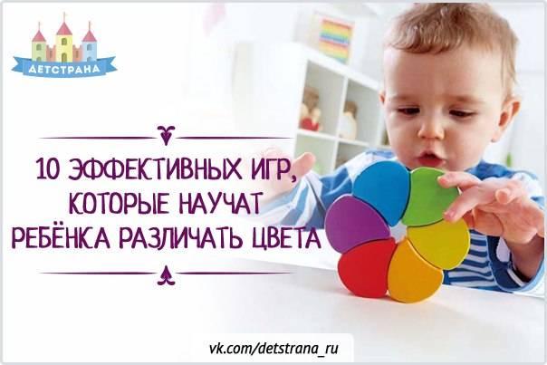 Как научить ребенка различать цвета?   учим цвета – жили-были