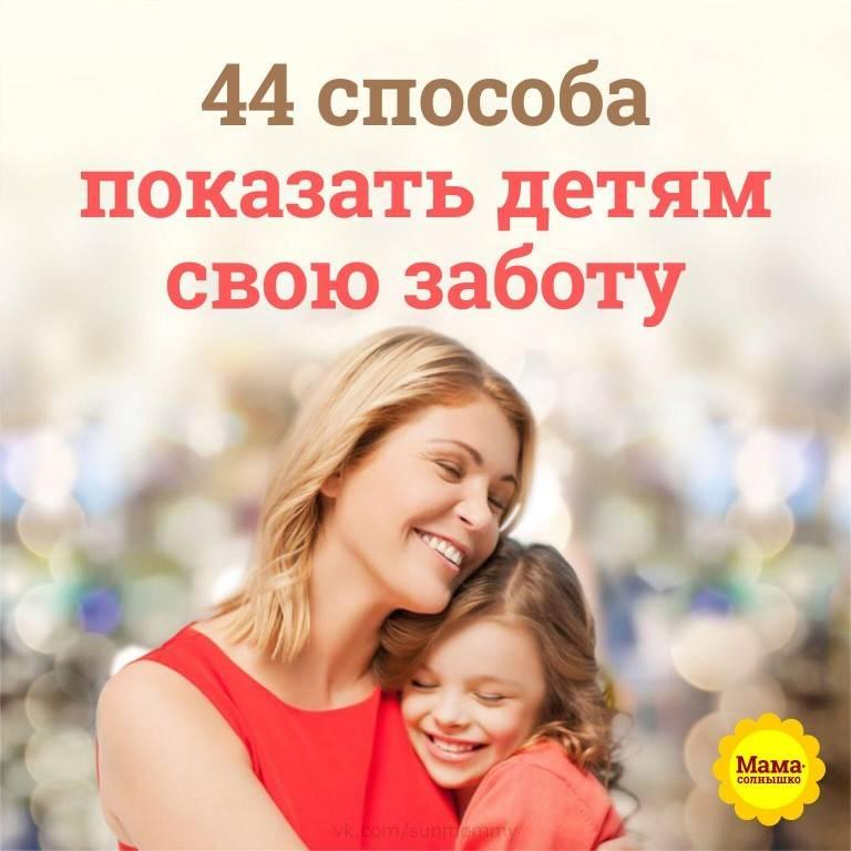 10 несложных способов показывать свою любовь ребенку каждый день. текст песни(слова) ганвест - покажи мне любовь