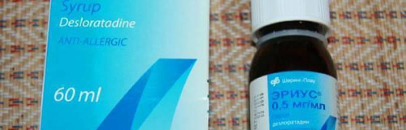 Эриус для детей: инструкция по применению сиропа (капель) и таблеток, аналоги дешевле - мытищинская городская детская поликлиника №4