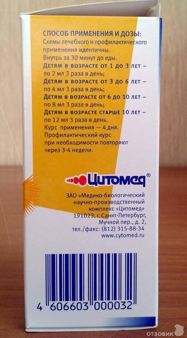 ➤ эффективные противовирусные препараты при гриппе и орви