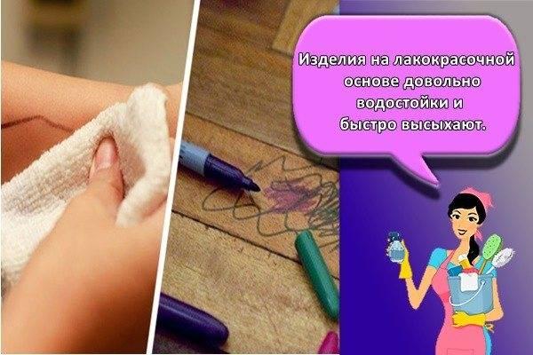 Чем отмыть фломастер с кожи ребенка