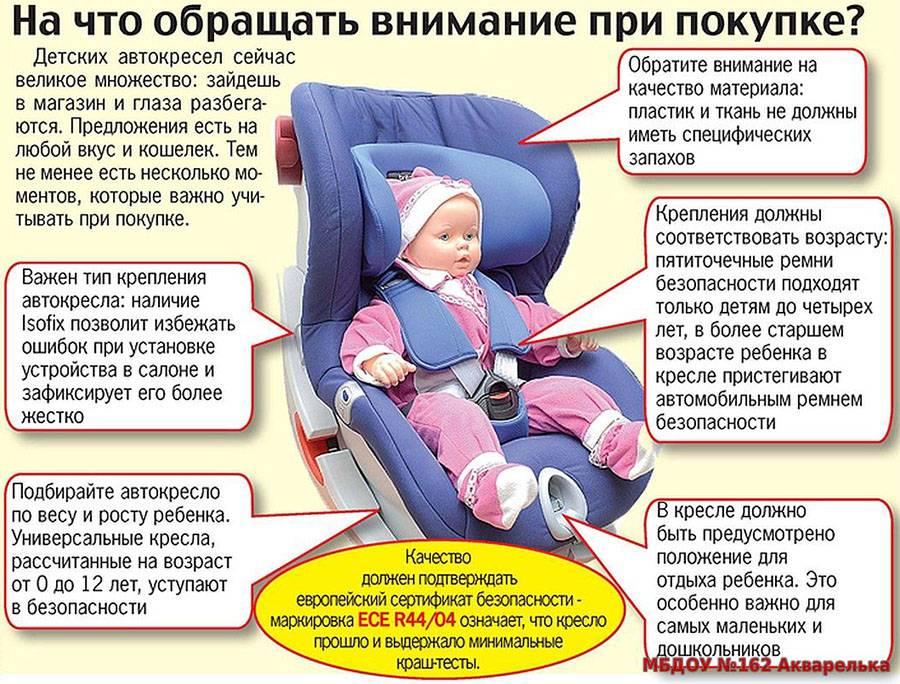 Как выбрать автокресло для ребенка от 1 года: всё о детских креслах