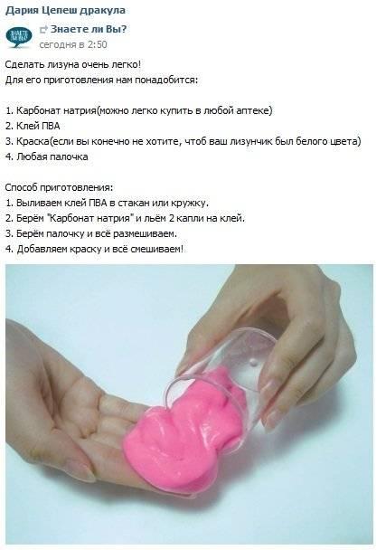 Как сделать слайм или лизун в домашних условиях (25 рецептов)