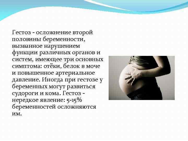 Замершая беременность - причины, сроки, признаки замершей беременности