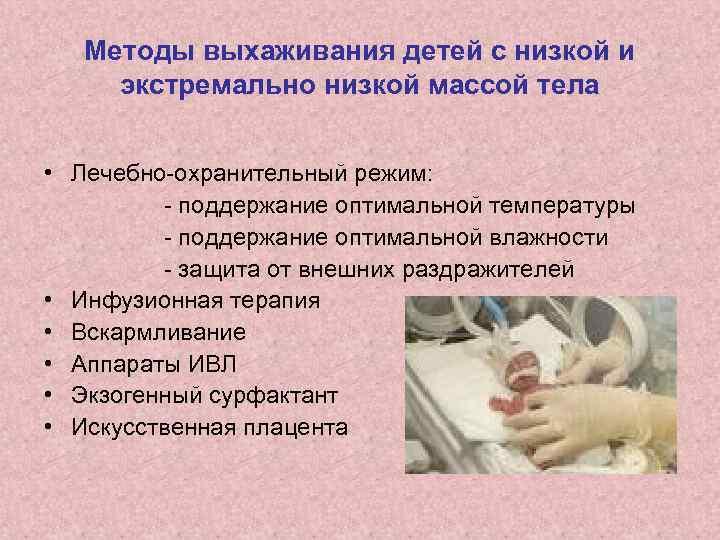 Недоношенные дети - признаки, причины, симптомы, лечение и профилактика - idoctor.kz
