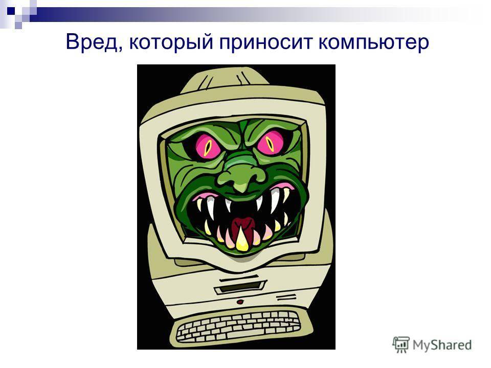 Как ребенку правильно пользоваться компьютером? - hi-news.ru