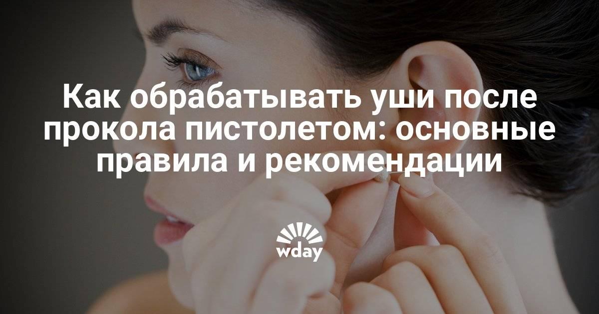Как снять сережки-гвоздики: вынимаем из уха медицинские гвоздики после прокола пистолетом