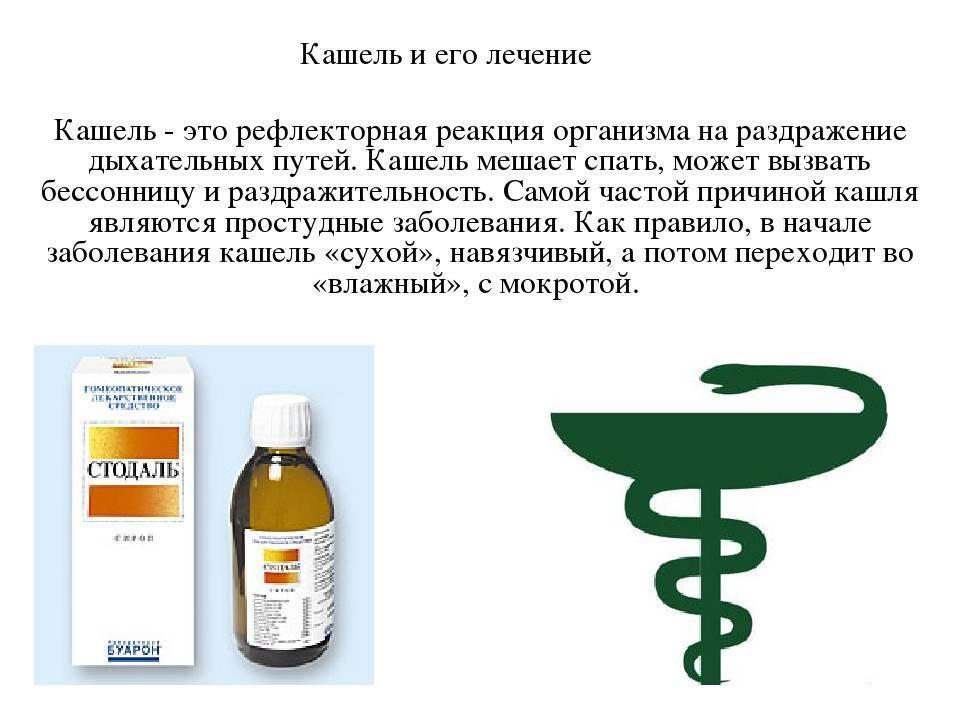 Лечение сухого кашля у ребенка | компетентно о здоровье на ilive