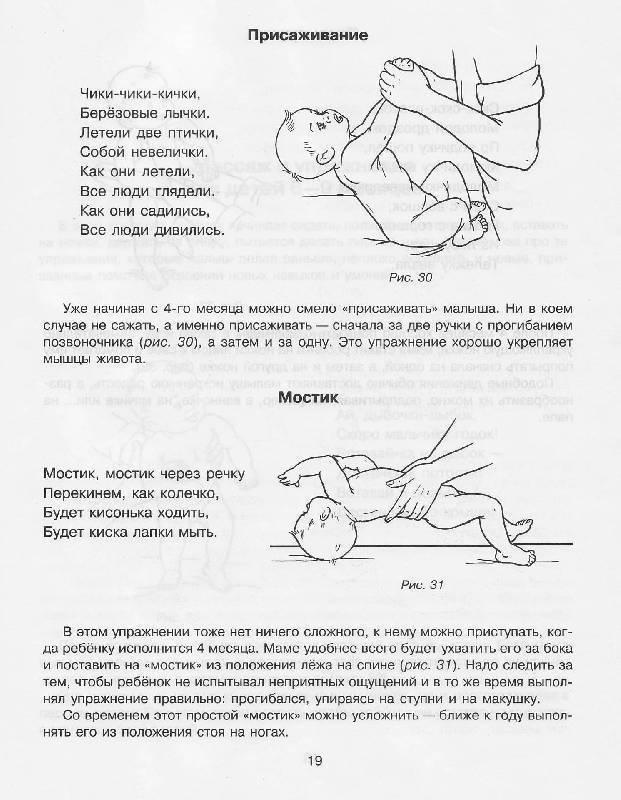 Ребенок не переворачивается в 3 месяца с живота на спину: причины, упражнения