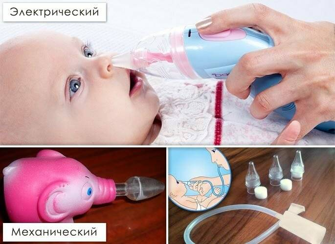 Правила промывания носа грудному ребенку