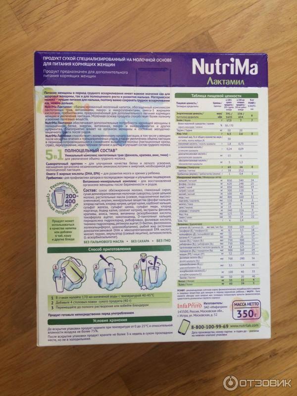 Применение смеси лактамил для увеличения лактации у кормящих мам - топотушки