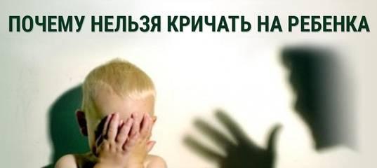 Почему мы кричим на наших детей? 7 причин