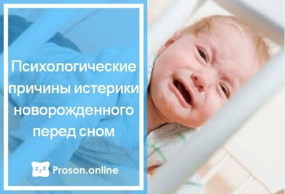 Почему ребенок плачет перед сном – причины и что делать 2021