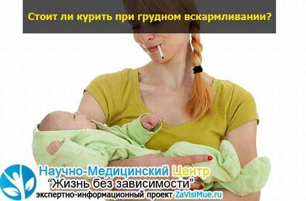 Можно ли маме совмещать курение и грудное вскармливание