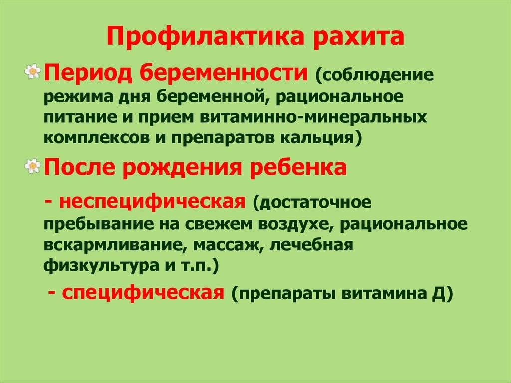 Роль витамина d в формировании здоровья ребенка. национальная программа по обеспеченности вит. d. обзор симпозиума (эксперты: о.а.громова, с.в.мальцев, и.н.захарова, л.с.намазова-баранова) - con-med.ru
