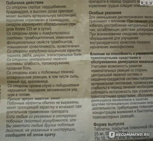 Хофитол при беременности: инструкция по применению, показания и противопоказания, побочные реакции