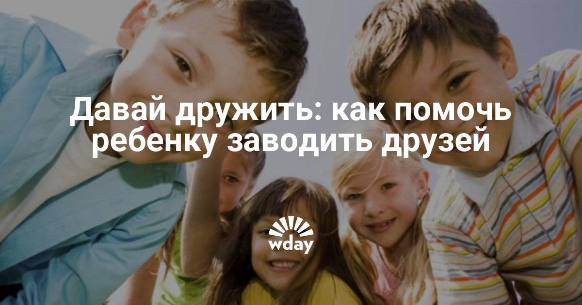 Как научить ребёнка дружить