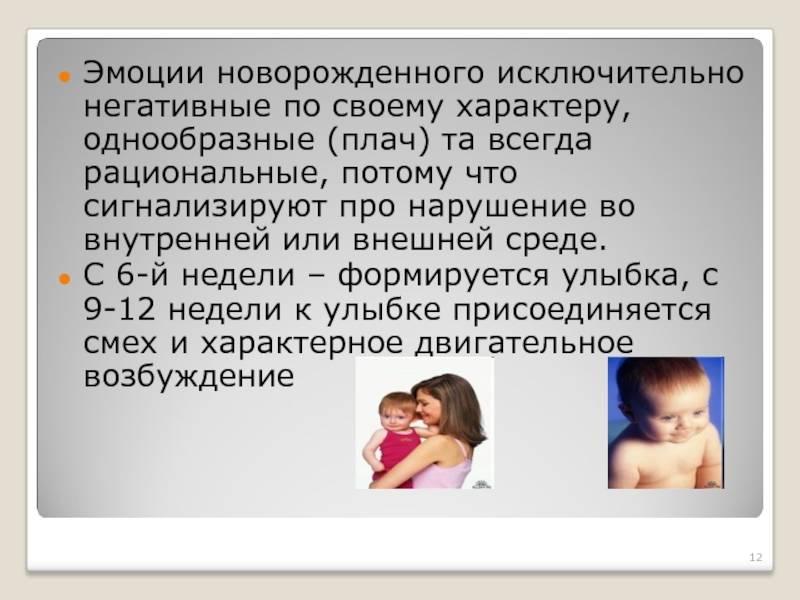 Как понять, почему плачет новорожденный ребенок