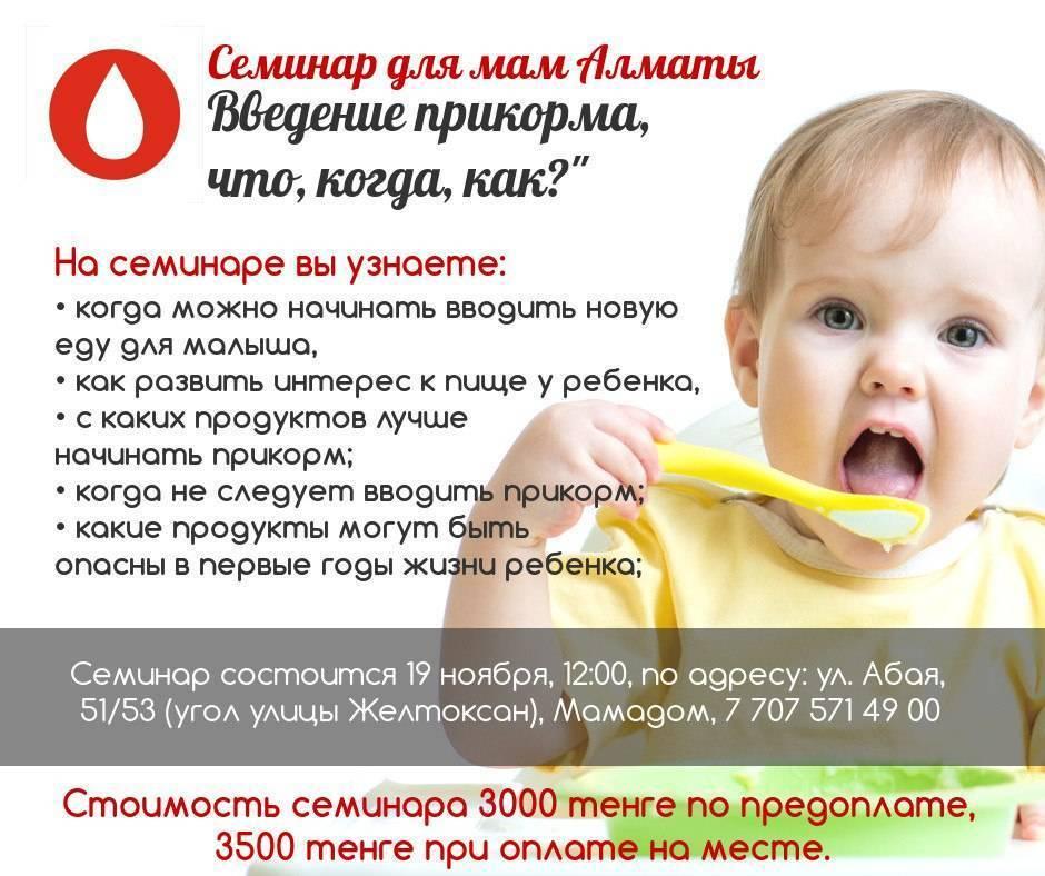 Прикорм и докорм ребенка до года