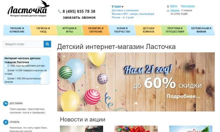 Топ-10 лучших зарубежных интернет-магазинов с доставкой по россии – рейтинг 2021
